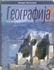 geografija srbija korice Disputed Histories