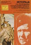istorija   srbija korice Disputed Histories