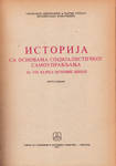 istorija   srbija slike Disputed Histories